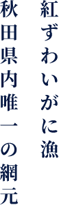 紅ズワイガニ漁秋田県内唯一の網元