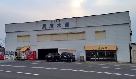 男鹿水産本店